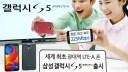 Samsung Galaxy S5, Samsung Galaxy S5 LTE-A, S5 LTE-A