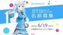 Microsoft, Windows 10, Werbung, Japan, Maskottchen