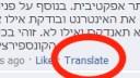 Facebook, Übersetzung, Kommentar
