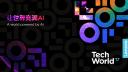 Lenovo, AI, Tech World 2017