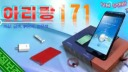 Nordkorea, Arirang 171, Ulefone Gemini Pro