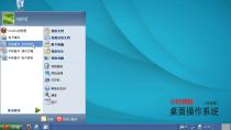 NeoKylin: Blick auf das OS, das in Chinas Beh�rden XP ersetzen soll