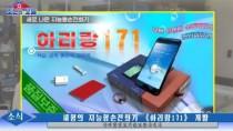 Nordkorea: Chinesischer iPhone-Klon wird neues Staats-Smartphone