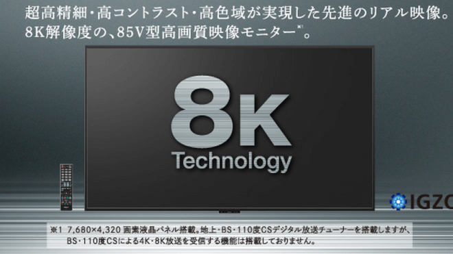 Fernseher, Sharp, 8K
