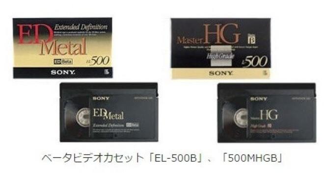 Sony, Videokassette, Betamax