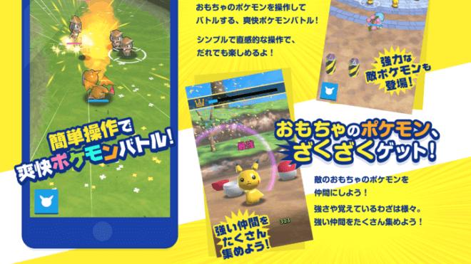 App, Nintendo, Pokemon, Pokemon Go, Pokeland